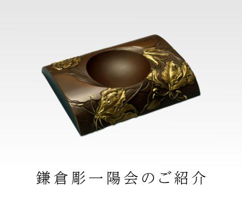 鎌倉彫一陽会のご紹介
