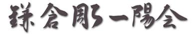 鎌倉彫一陽会